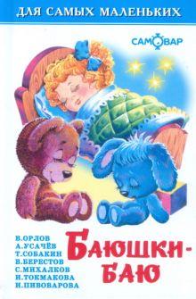 - Баюшки-баю обложка книги