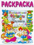 - Раскраска Праздничная азбука и пропись обложка книги