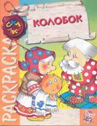 - Раскраска Колобок обложка книги
