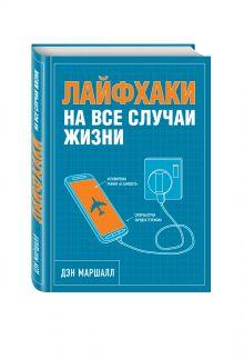 Маршалл Д. - Лайфхаки на все случаи жизни обложка книги