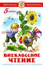 Сборник - Внеклассное чтение (для 5 класса) обложка книги