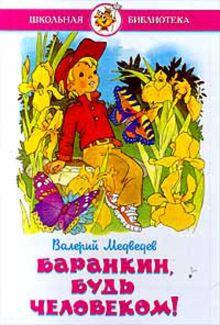 Медведев В. - Баранкин, будь человеком! обложка книги