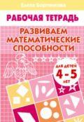 Развиваем математические способности (для детей 4-5 лет). Рабочая тетрадь.