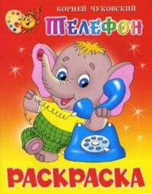 Чуковский К. - Телефон. Книжка с раскраской обложка книги