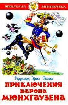 Распэ Р.Э. - Приключения барона Мюнхгаузена обложка книги
