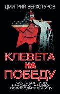Клевета на Победу. Как оболгали Красную Армию-освободительницу