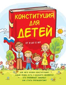 Конституция для детей