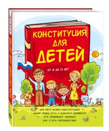 Серебренко А. - Конституция для детей обложка книги