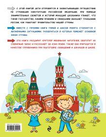 Обложка сзади Конституция для детей