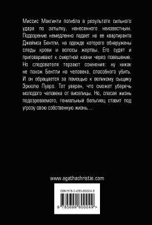 Обложка сзади Миссис Макгинти с жизнью рассталась Агата Кристи