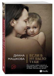 Машкова Д. - Если б не было тебя обложка книги