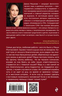 Обложка сзади Если б не было тебя Диана Машкова