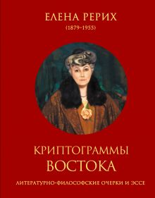 Рерих Е.И. - Криптограммы Востока обложка книги