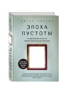 Уотсон П. - Эпоха пустоты. Как люди начали жить без Бога, чем заменили религию и что из всего этого вышло обложка книги