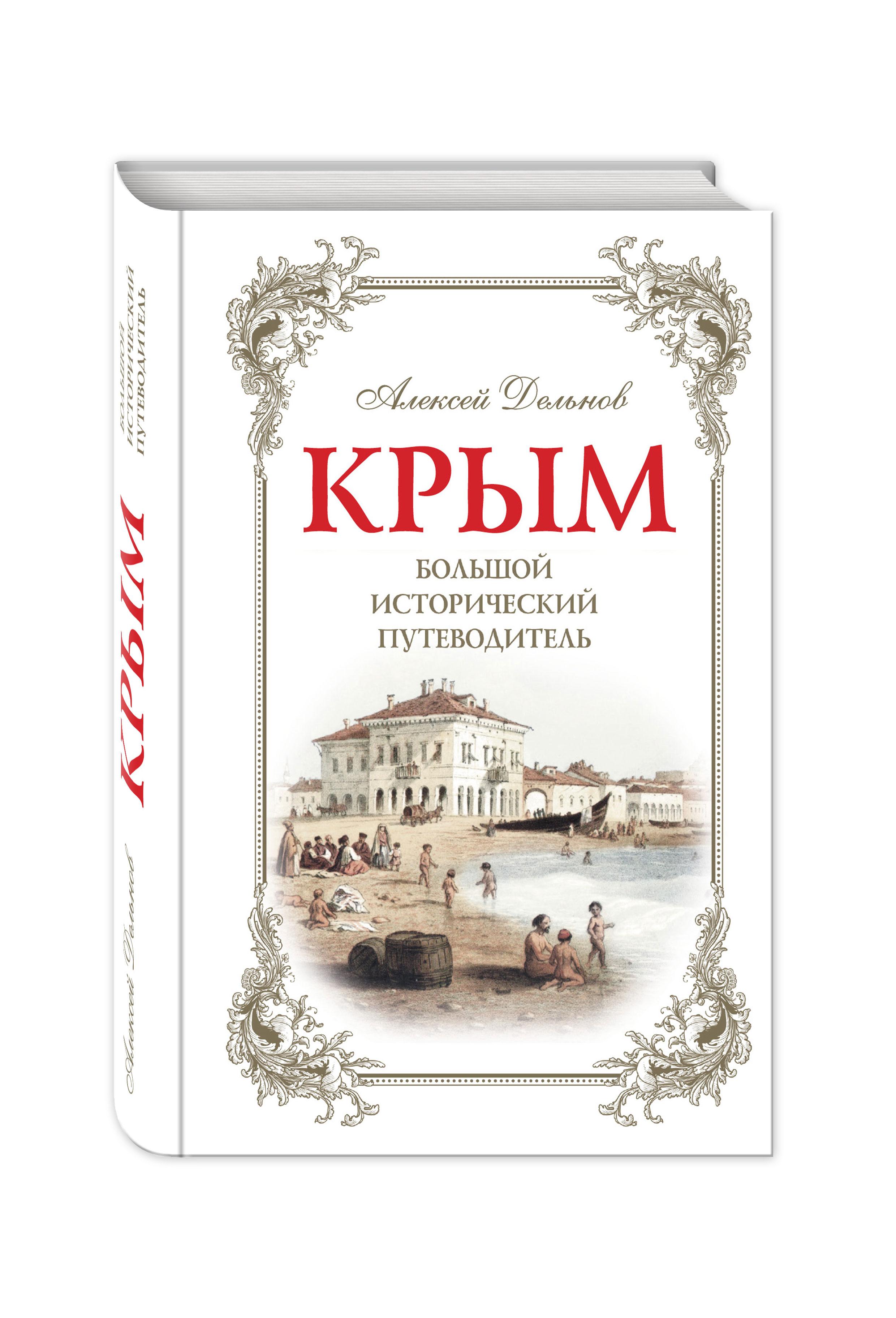 Крым, 2 изд. испр. и доп. Большой исторический путеводитель