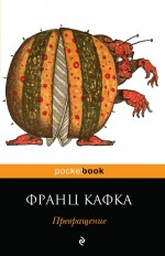 Превращение обложка книги