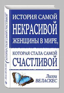 Веласкес Л. - История самой некрасивой женщины в мире, которая стала самой счастливой обложка книги