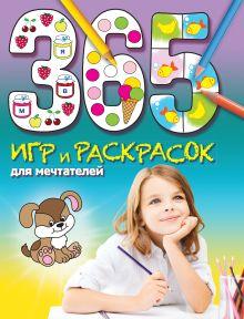 - 365 игр и раскрасок для мечтателей обложка книги