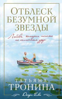 Тронина Т.М. - Отблеск безумной звезды обложка книги