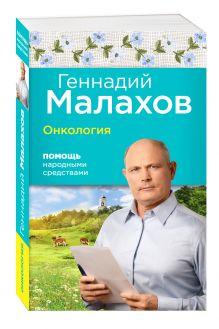 Геннадий Малахов - Онкология: Помощь народными средствами обложка книги