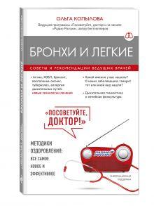 Копылова О.С. - Бронхи и легкие. Советы и рекомендации ведущих врачей обложка книги