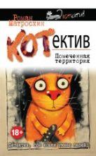 Матроскин Р. - КОТнеппинг. Помеченная территория' обложка книги