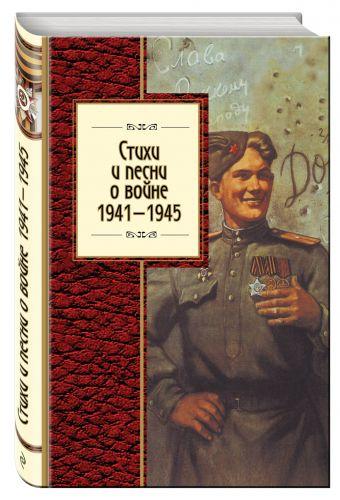 Стихи и песни о войне, 1941 - 1945