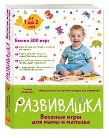 Аптулаева Т.Г. - Развивашка. Веселые игры для мамы и малыша обложка книги