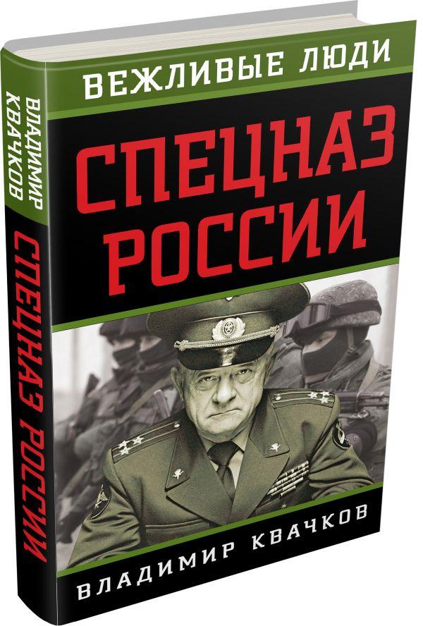 Спецназ России Квачков В.В.