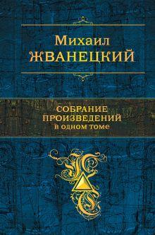 Книга богатая красивая и несносная читать онлайн