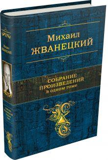 Жванецкий М.М. - Собрание произведений в одном томе обложка книги