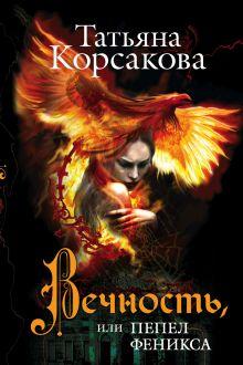 Корсакова Т. - Вечность, или Пепел феникса обложка книги