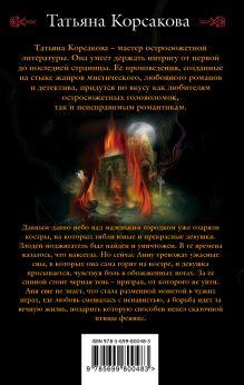 Обложка сзади Вечность, или Пепел феникса Татьяна Корсакова