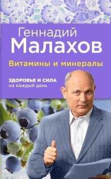 Обложка Витамины и минералы: Здоровье и сила на каждый день Геннадий Малахов