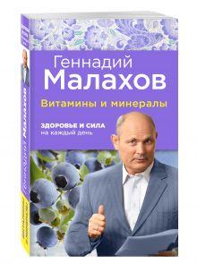 Витамины и минералы: Здоровье и сила на каждый день обложка книги