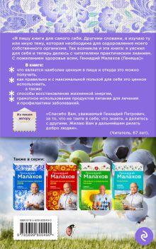 Обложка сзади Витамины и минералы: Здоровье и сила на каждый день Геннадий Малахов