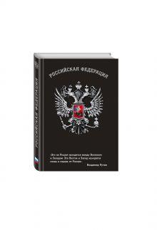 - Блокнот Российской Федерации (Путин) обложка книги