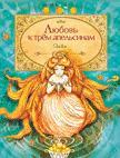 Любовь к трем апельсинам Итальянские сказки