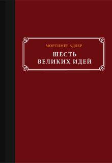 Адлер М. - Шесть великих идей обложка книги