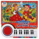 Русские Народные Песни. (Книга-Пианино С 23 Клавишами И Песенками). 260 Х 255мм