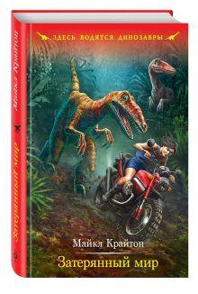 Крайтон М. - Затерянный мир обложка книги