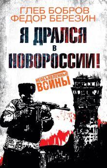 Бобров Г.Л., Березин Ф.Д. - Я дрался в Новороссии! обложка книги