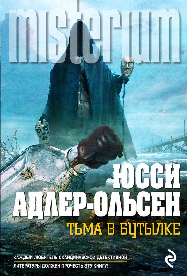 Тьма в бутылке Адлер-Ольсен Ю.