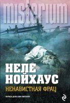 Нойхаус Н. - Ненавистная фрау' обложка книги