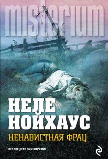 Нойхаус Н. - Ненавистная фрау обложка книги