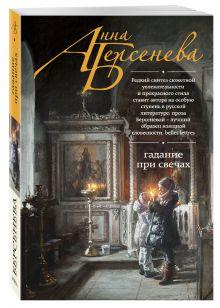 Берсенева А. - Гадание при свечах обложка книги