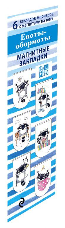 Дрюма Л.А. - Магнитные закладки. Еноты - Обормоты(6 закладок полукругл.) обложка книги