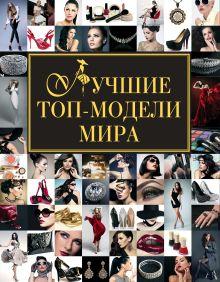 Киреенкова Т.Н. - Лучшие топ-модели мира обложка книги