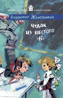 Железников В.К. - ВИвШД.Чудак из шестого Б обложка книги
