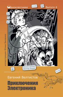 Велтистов Е. - Одноклассники.Приключения Электроника обложка книги